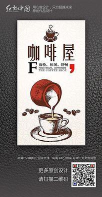简约品味生活咖啡海报设计