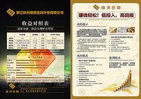 金融宣传单