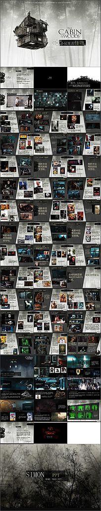 恐怖电影科幻游戏影视传媒ppt模板 pptx