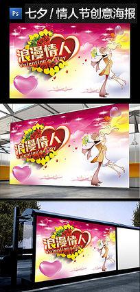 浪漫情人节卡通人物红心背景海报设计