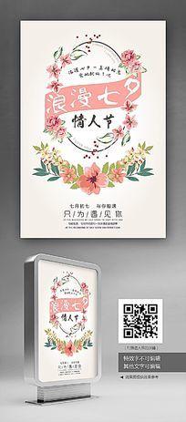 浪漫七夕情人节创意宣传海报
