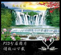 流水生财山水风景画中式背景墙
