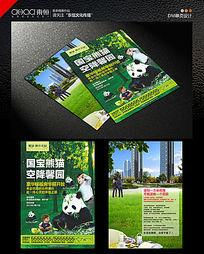 绿色环保竹林熊猫DM单页设计