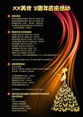美妆周年庆宣传海报