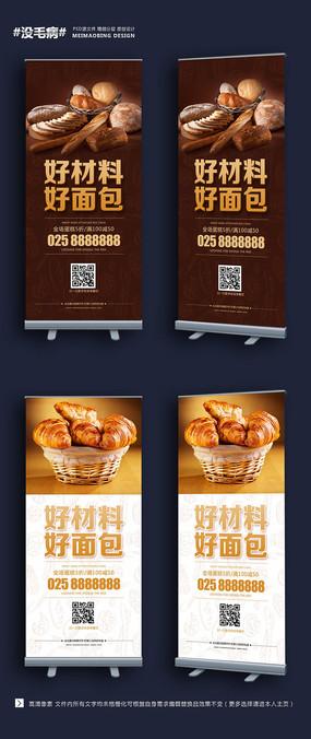 面包店宣传易拉宝X展架模板