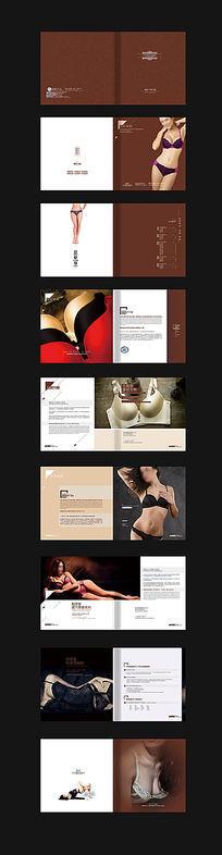 内衣宣传手册设计