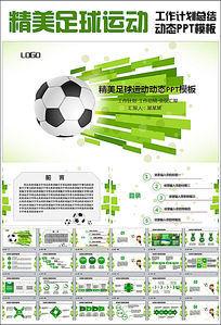 球场足球比赛球赛体育运动PPT模板