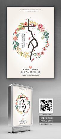 七夕节宣传促销海报设计