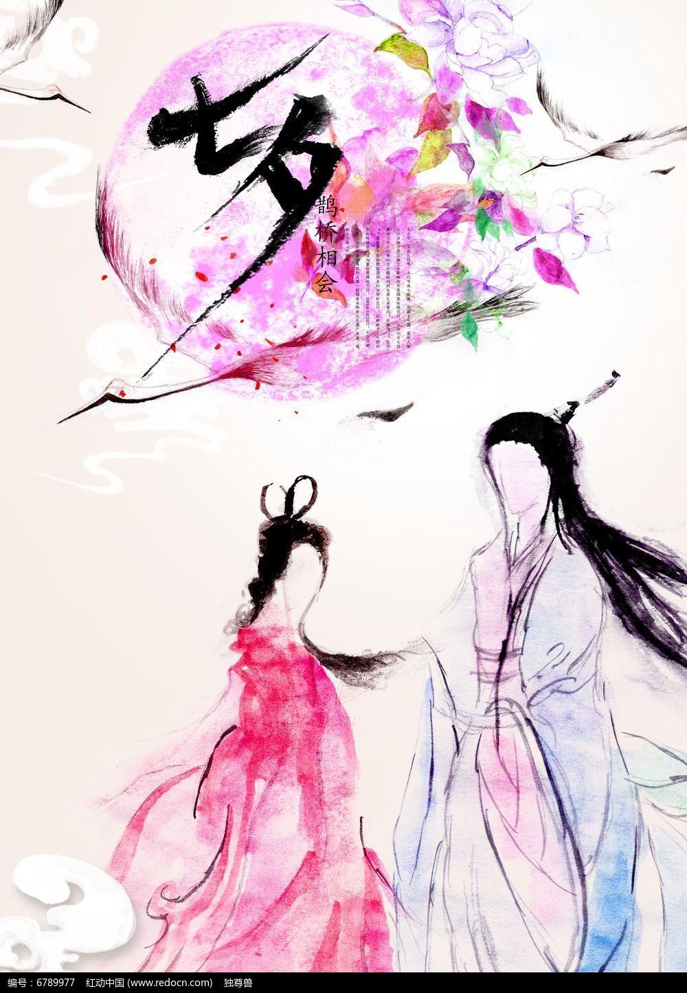 七夕牛郎织女手绘情人节海报图片