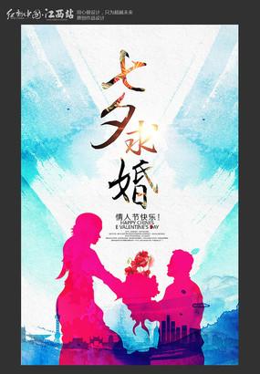 中国风七夕情人节海报设计星星图形设计模板图片