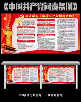 深入学习中国共产党问责条例