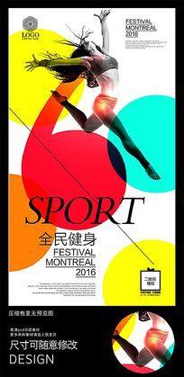 时尚彩色健美操健身运动海报