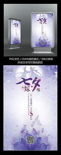 唯美紫色花瓣七夕促销海报