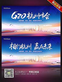 相约杭州赢在未来G20杭州峰会背景设计
