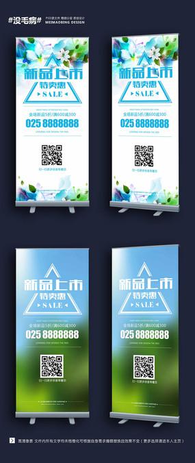 新品上市易拉宝X展架PSD模板