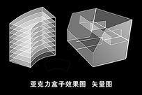 亚克力盒子立体效果图 CDR