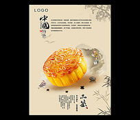 月饼海报设计PSD模板下载