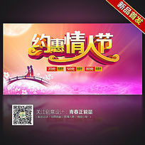 约惠情人节七夕促销海报设计