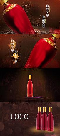 中国风水墨白酒广告AE高清视频模版下载