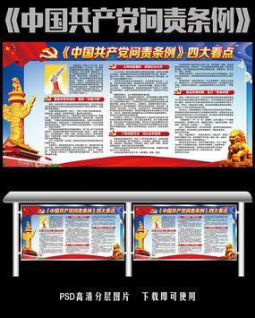 中国共产党问责条例四大看点解读
