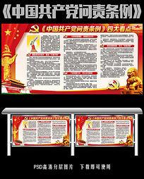 中国共产党问责条例四大看点展板设计
