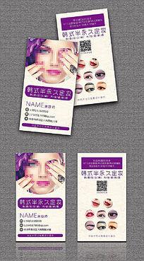 紫色韩式半永久定妆名片