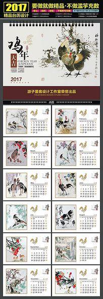 2017传统文化艺术台历