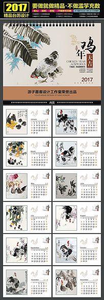 2017鸡年传统文化艺术台历模板