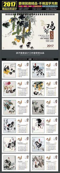 2017鸡年国画传统文化艺术台历