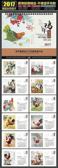 2017鸡年中国画传统文化简约台历