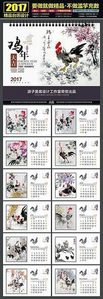 2017鸡年中国画传统文化台历
