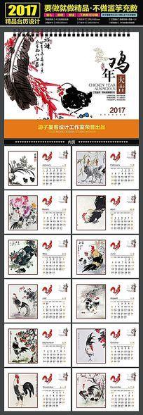 2017鸡年中国画传统文化艺术简约台历设计