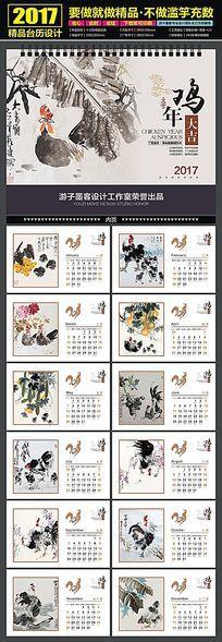 2017鸡年中国画传统文化艺术时尚台历