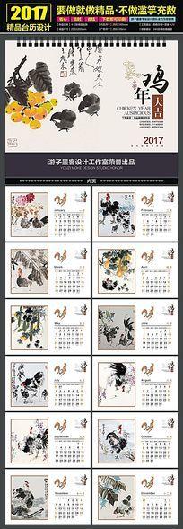 2017鸡年中国画传统文化艺术台历