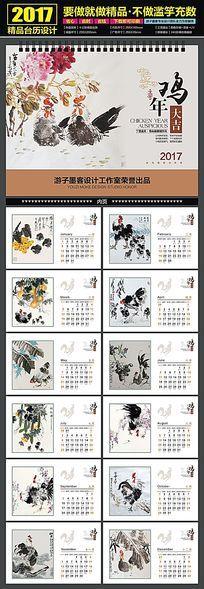 2017鸡年中国画传统文化艺术台历设计