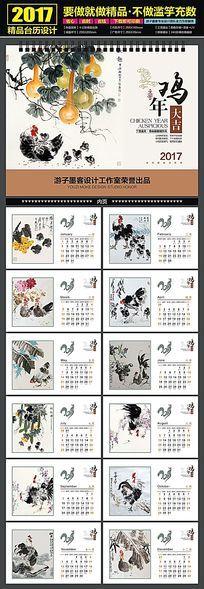 2017鸡年中国画传统文化艺术台历设计模板