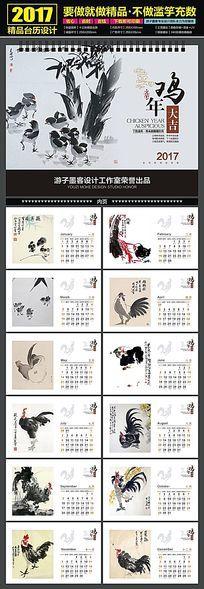 2017鸡年中国画传统文化艺术台历素材