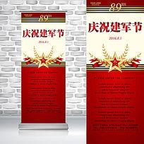 八一建军节89周年抗战胜利日部队红色党政府宣传易拉宝