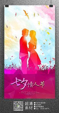 炫彩七夕情人节宣传素材