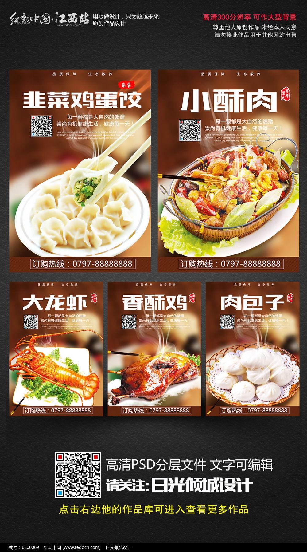 原创设计稿 海报设计/宣传单/广告牌 海报设计 餐饮店美食海报设计图片