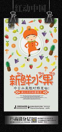 超市水果店水果促销海报