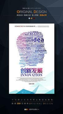 创新发展企业文化宣传 PSD