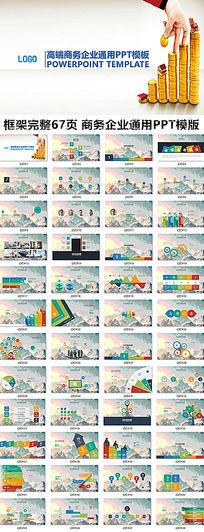 创业融资品牌推广宣传企业文化PPT模板商务PPT模版
