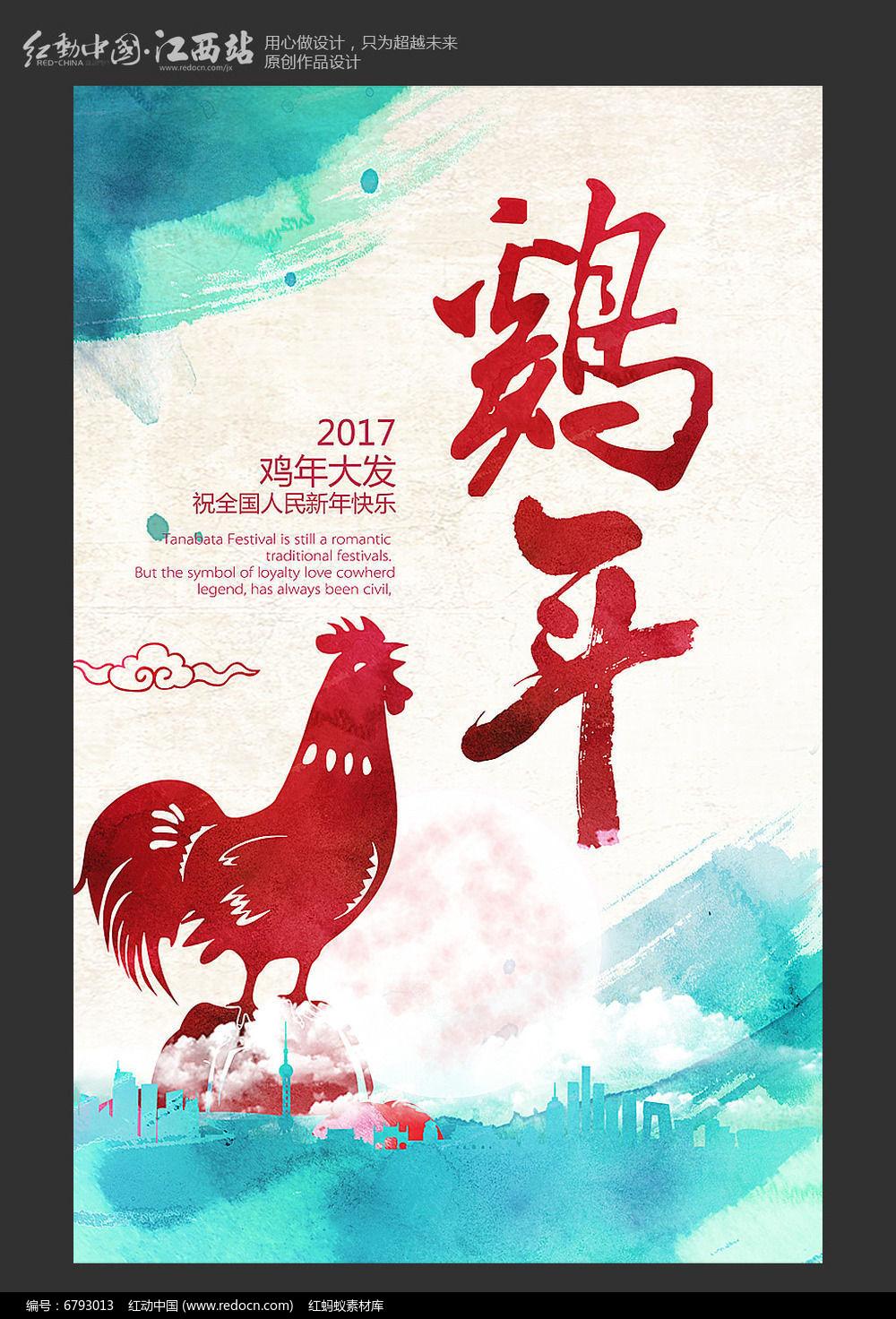 创意鸡年海报设计模板