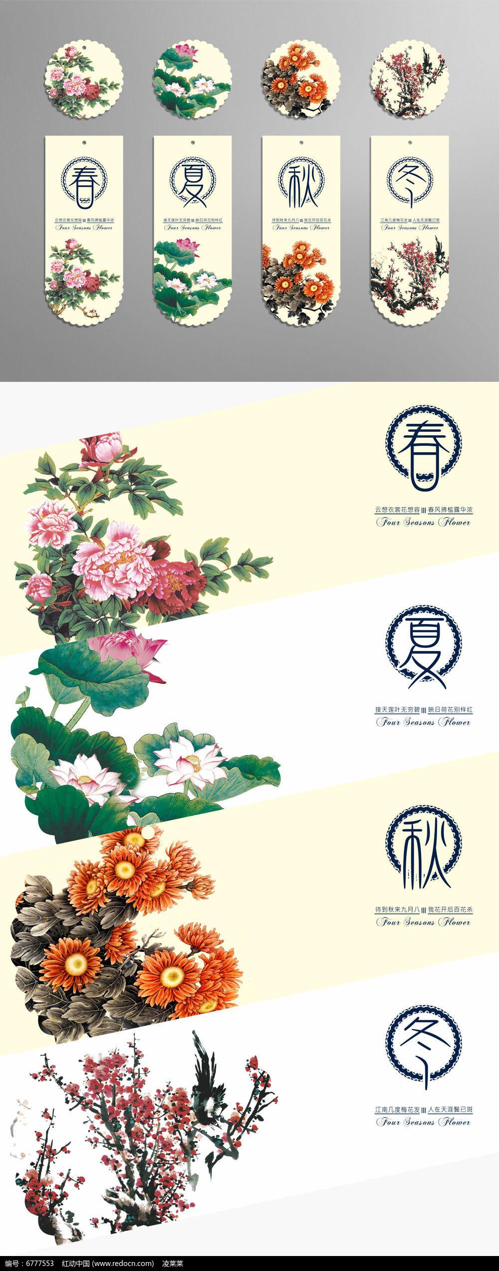 春夏秋冬四季标签设计图片