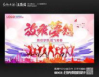 粉色创意放飞梦想青春海报设计