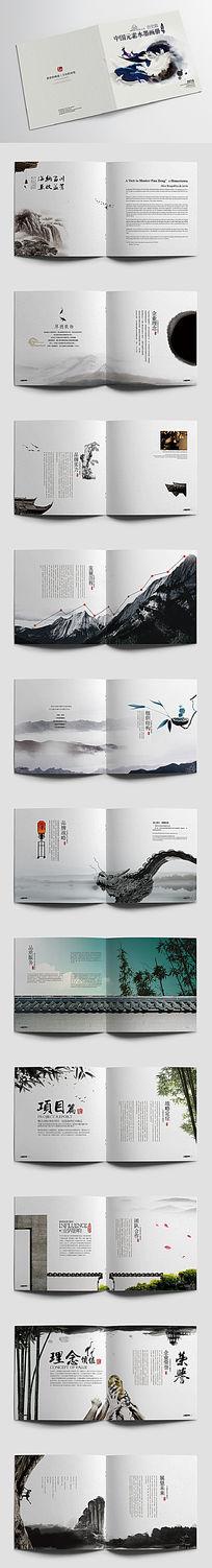 公司企业大气简洁水墨中国风画册版式设计