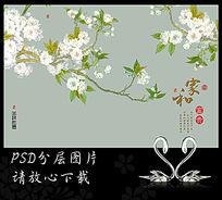 国画梨花中式古典背景墙