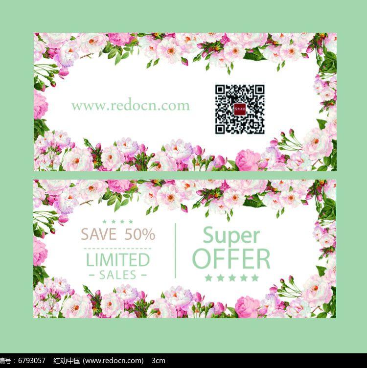 花朵粉色女性优惠券图片