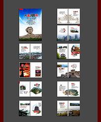 湖南旅游画册模板
